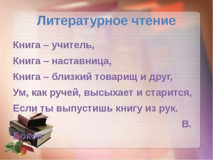 Литературное чтение Книга – учитель, Книга – наставница, Книга – близкий това...
