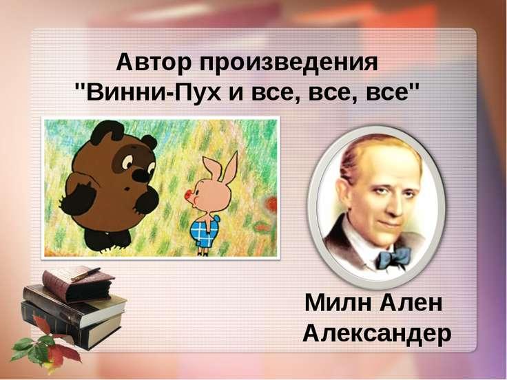 """Автор произведения """"Винни-Пух и все, все, все"""" Милн Ален Александер"""