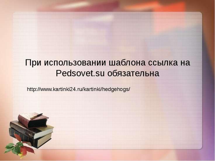 При использовании шаблона ссылка на Pedsovet.su обязательна http://www.kartin...