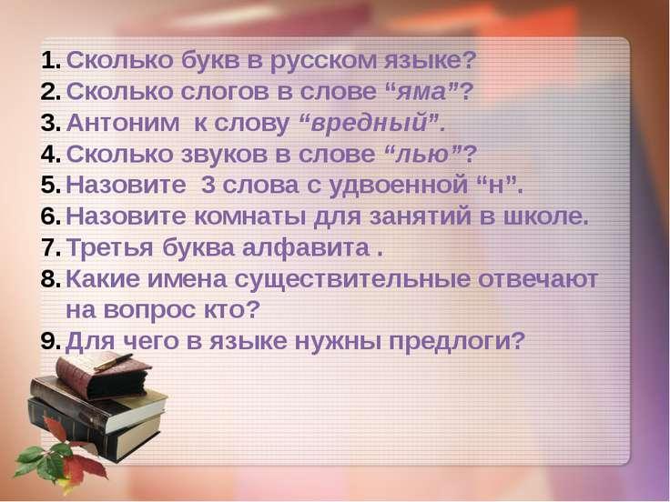 """Сколько букв в русском языке? Сколько слогов в слове """"яма""""? Антоним к слову """"..."""