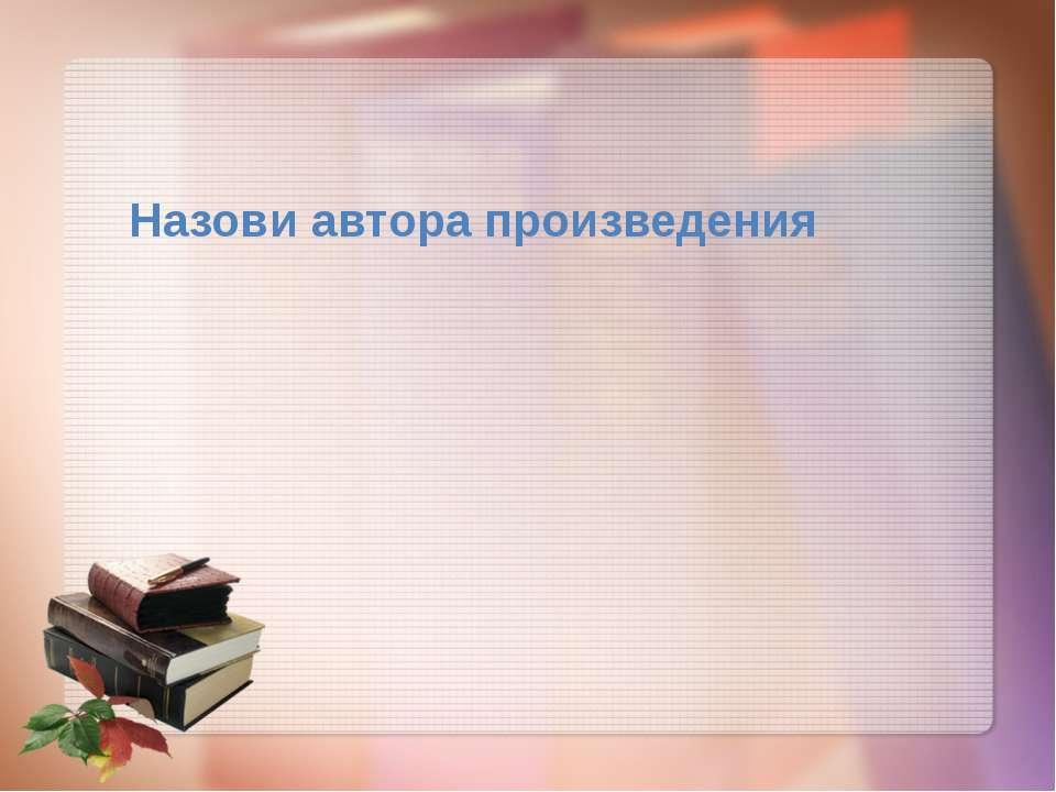 Назови автора произведения