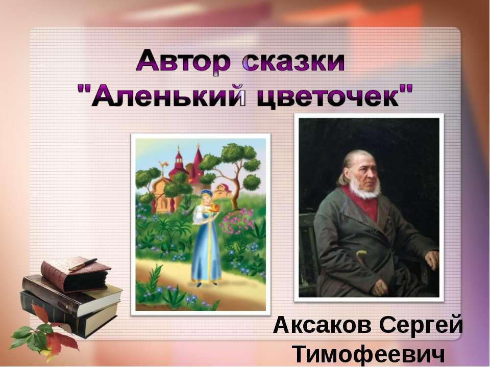 Аксаков Сергей Тимофеевич