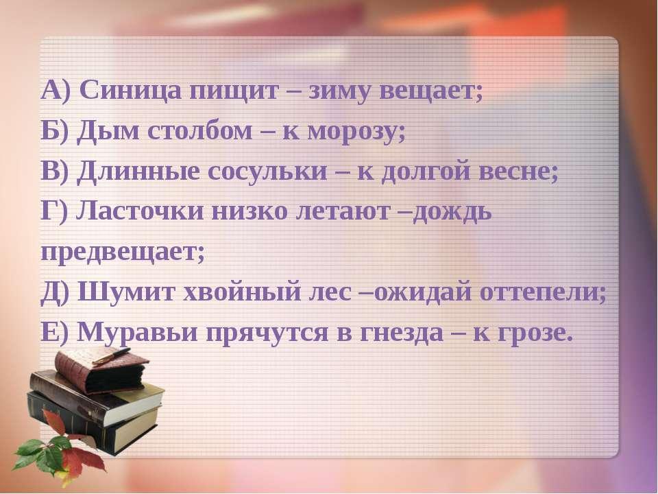 А) Синица пищит – зиму вещает; Б) Дым столбом – к морозу; В) Длинные сосульки...