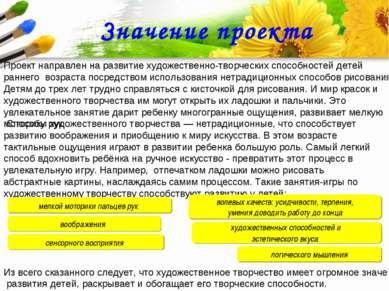Зна Значение проекта Проект направлен на развитие художественно-творческих сп...
