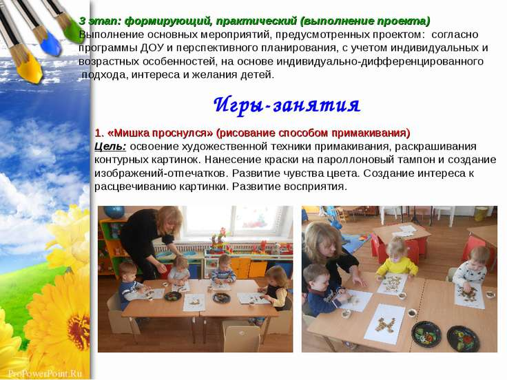 3 этап: формирующий, практический (выполнение проекта) Выполнение основных ме...