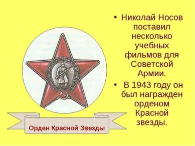 Николай Носов поставил несколько учебных фильмов для Советской Армии. В 1943 ...