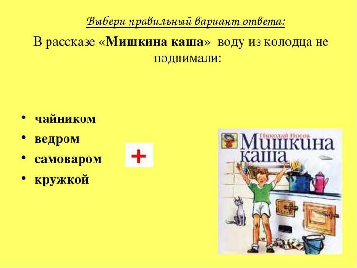 Выбери правильный вариант ответа: В рассказе «Мишкина каша» воду из колодца н...