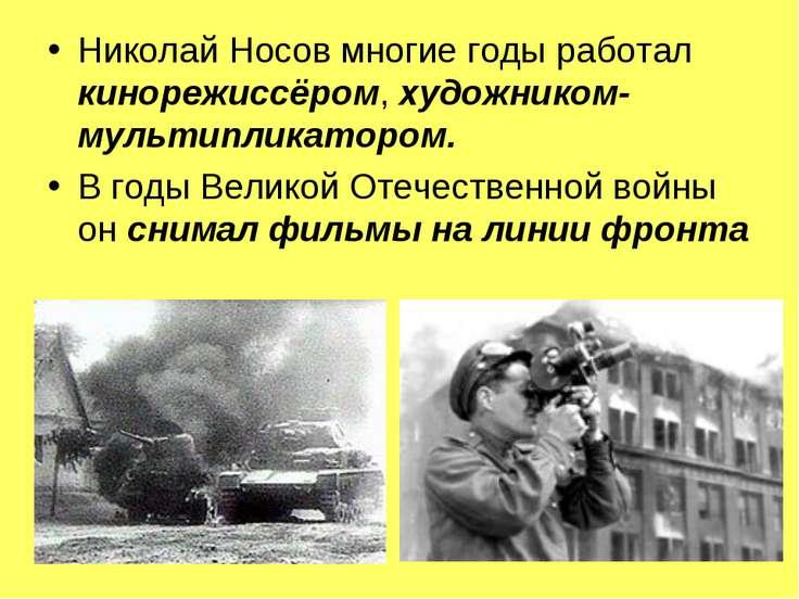 Николай Носов многие годы работал кинорежиссёром, художником-мультипликатором...
