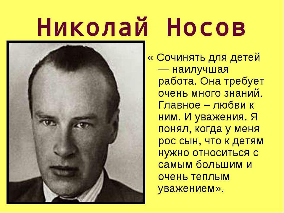 Николай Носов « Сочинять для детей — наилучшая работа. Она требует очень мног...