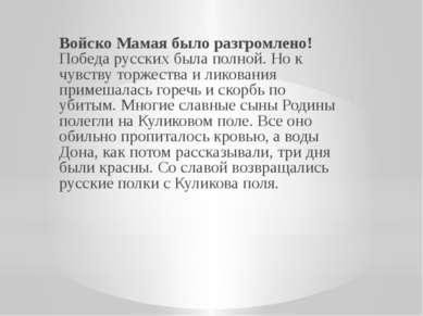 Войско Мамая было разгромлено! Победа русских была полной. Но к чувству торже...