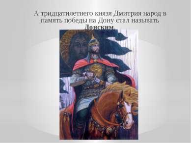А тридцатилетнего князя Дмитрия народ в память победы на Дону стал называть Д...