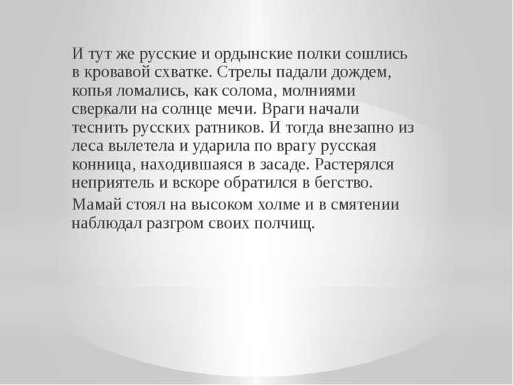 И тут же русские и ордынские полки сошлись в кровавой схватке. Стрелы падали ...
