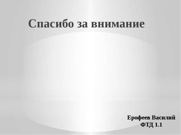 Ерофеев Василий ФТД 1.1 Спасибо за внимание