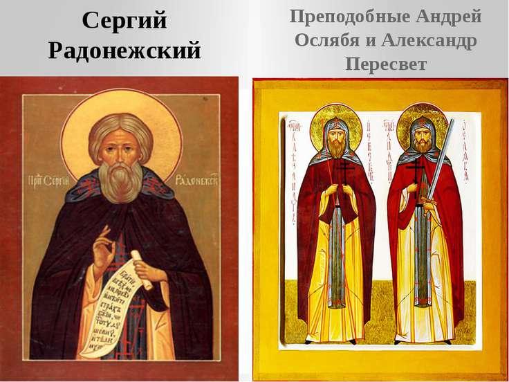 Сергий Радонежский Преподобные Андрей Ослябя и Александр Пересвет