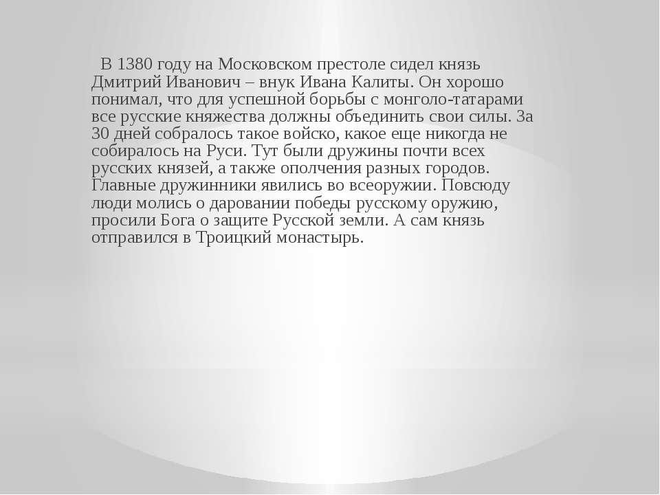 В 1380 году на Московском престоле сидел князь Дмитрий Иванович – внук Ивана ...