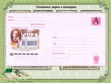 Почтовые марки и конверты