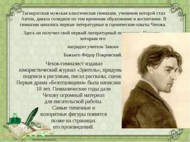 Таганрогская мужская классическая гимназия, учеником которой стал Антон, дава...
