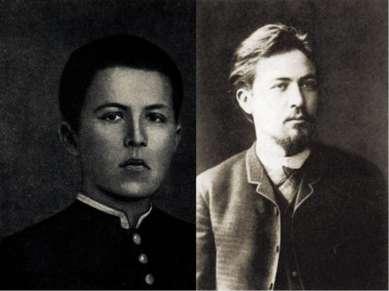 Павел Егорович и Евгения Яковлевна Чеховы