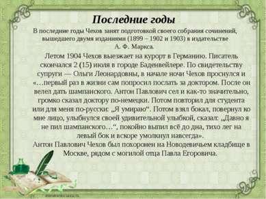 В последние годы Чехов занят подготовкой своего собрания сочинений, вышедшего...
