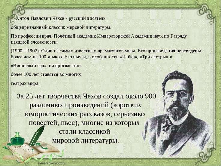 Антон Павлович Чехов - русский писатель, общепризнанный классик мировой литер...