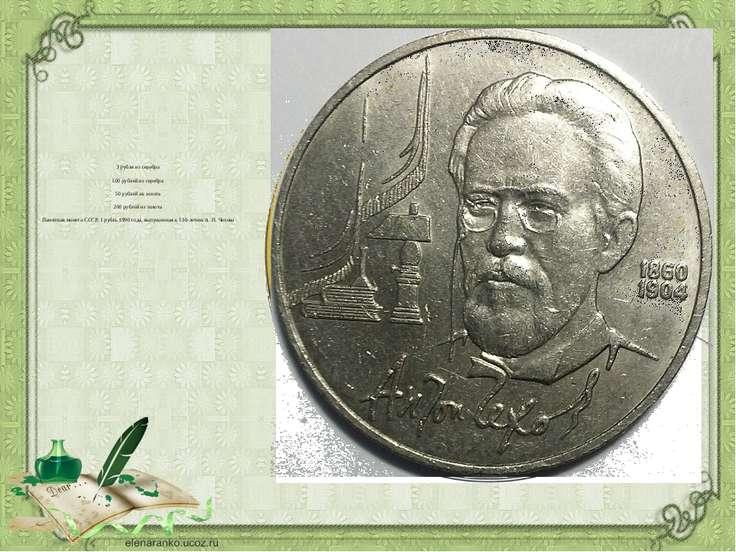 3 рубля из серебра 100 рублей из серебра 50 рублей из золота 200 рублей из зо...