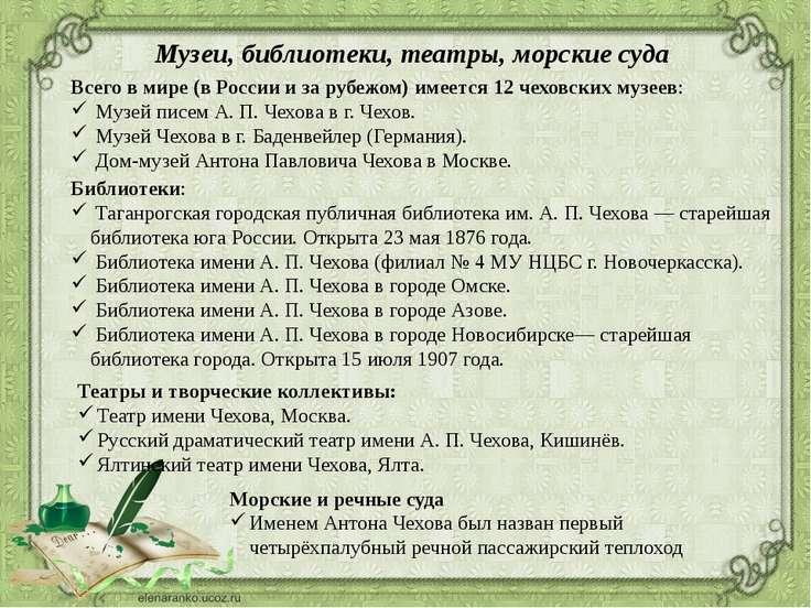 Музеи, библиотеки, театры, морские суда Всего в мире (в России и за рубежом) ...