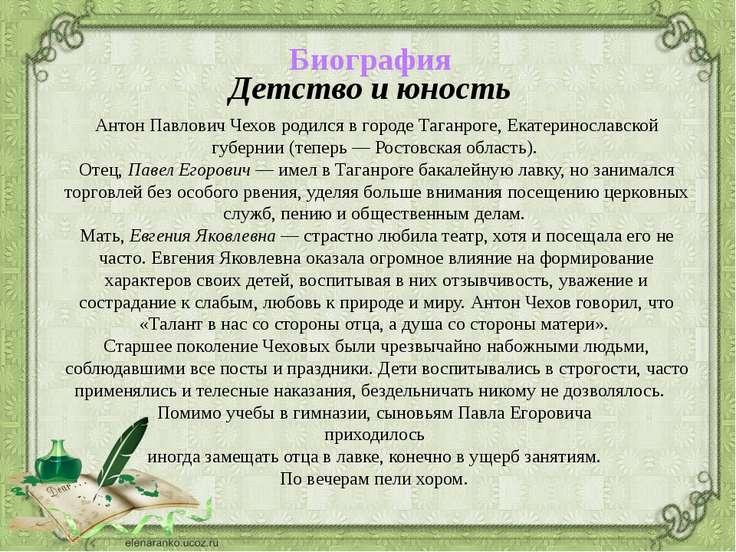 Детство и юность Биография Антон Павлович Чехов родился в городе Таганроге, Е...