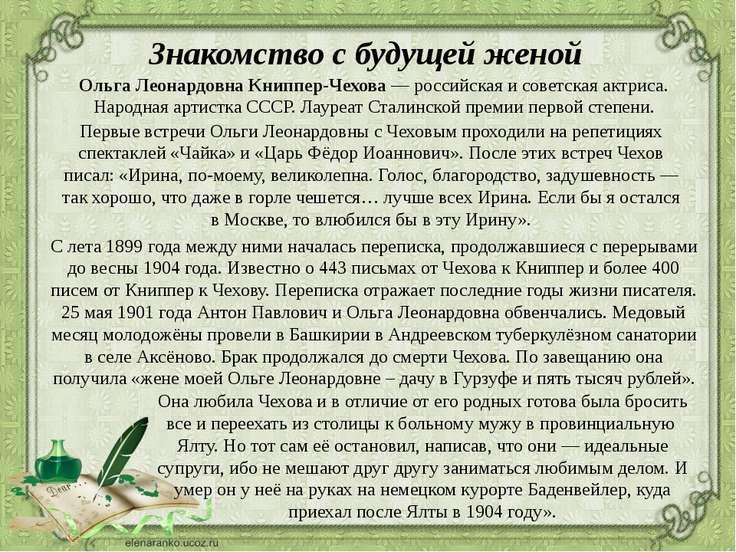 Знакомство с будущей женой Ольга Леонардовна Книппер-Чехова— российская и со...