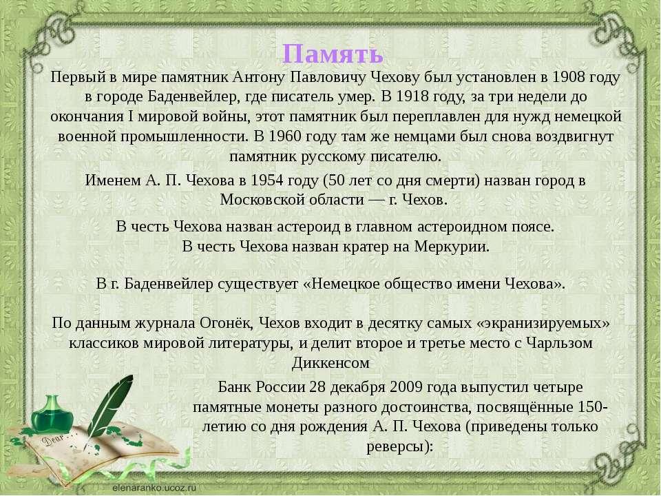 Память Первый в мире памятник Антону Павловичу Чехову был установлен в 1908 г...