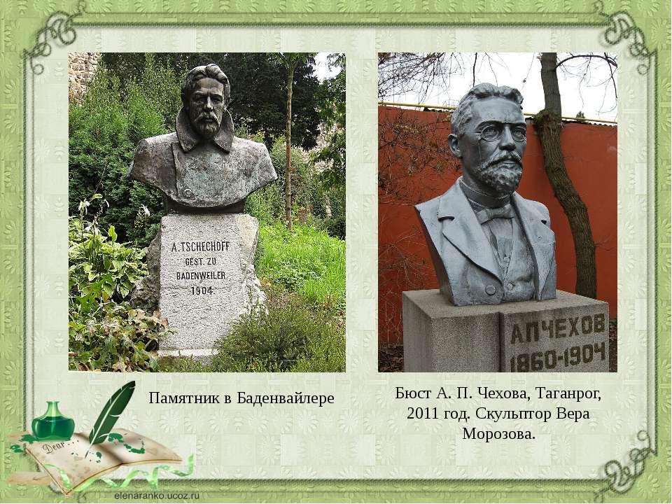 Памятник в Баденвайлере БюстА. П.Чехова, Таганрог, 2011год. Скульптор Вера...