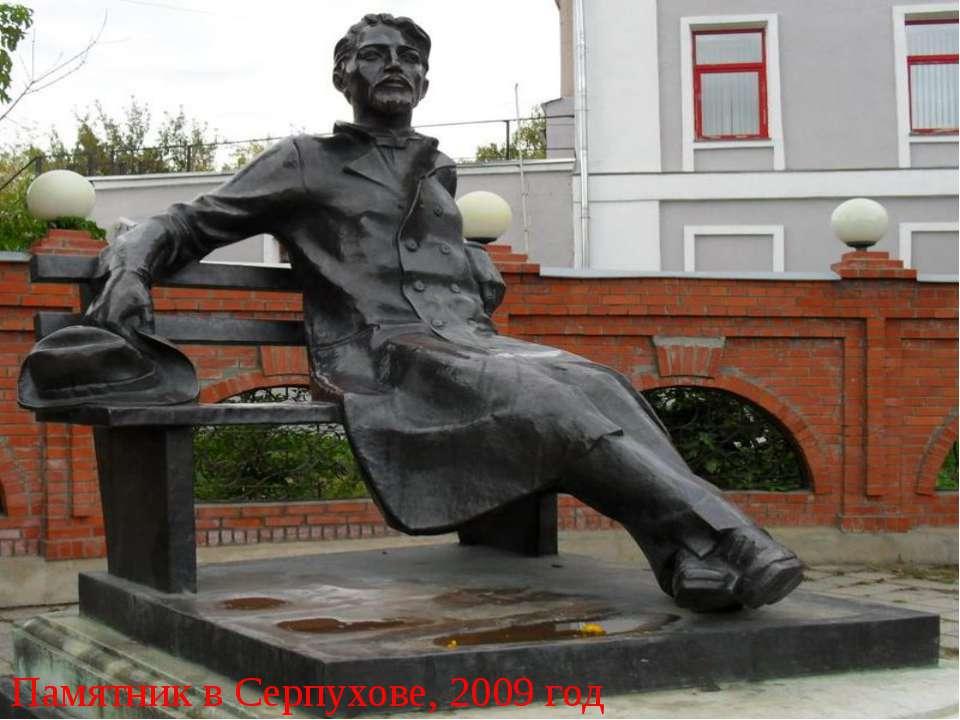 Памятник в Серпухове, 2009 год