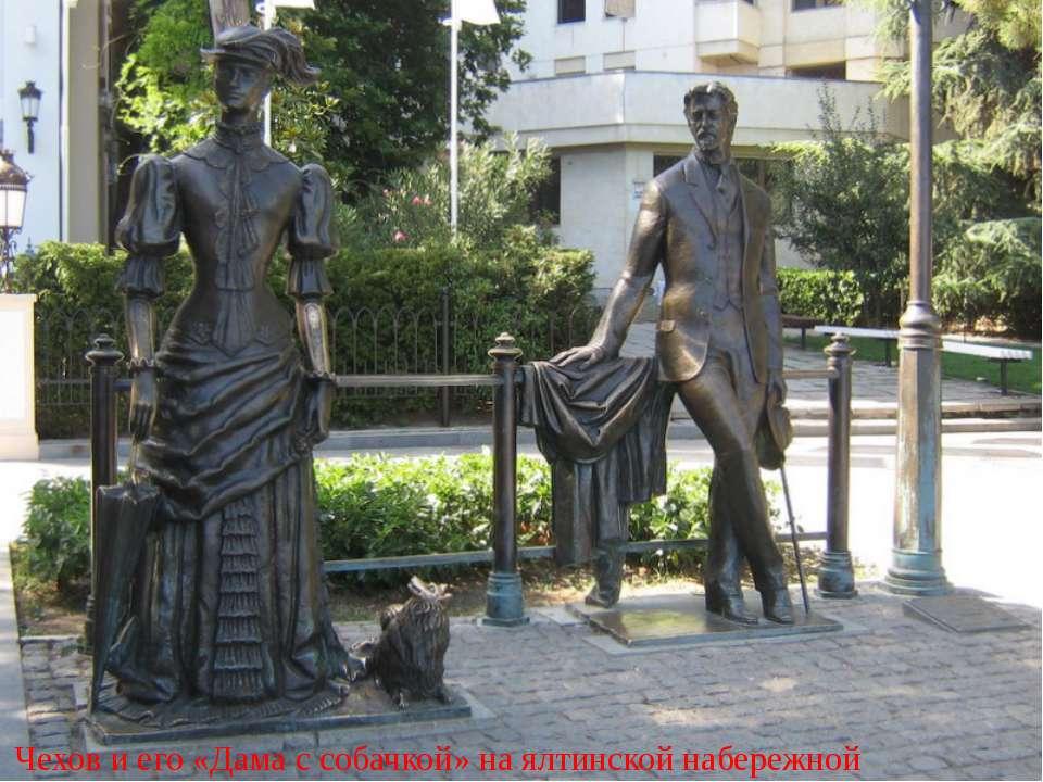 Чехов и его «Дама с собачкой» на ялтинской набережной