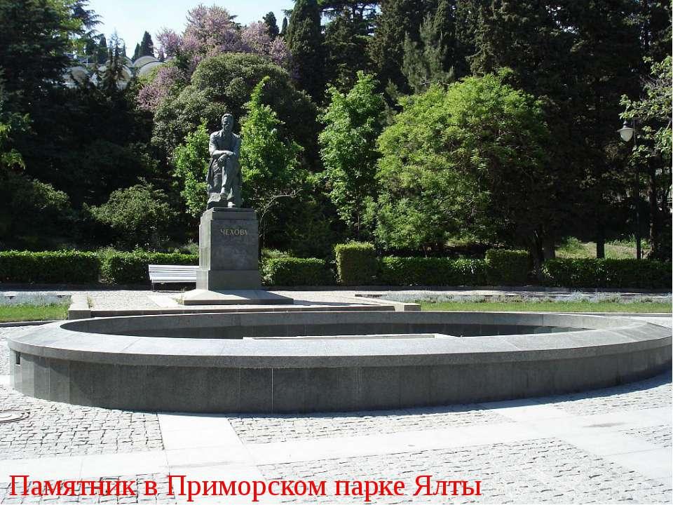 Памятник в Приморском парке Ялты