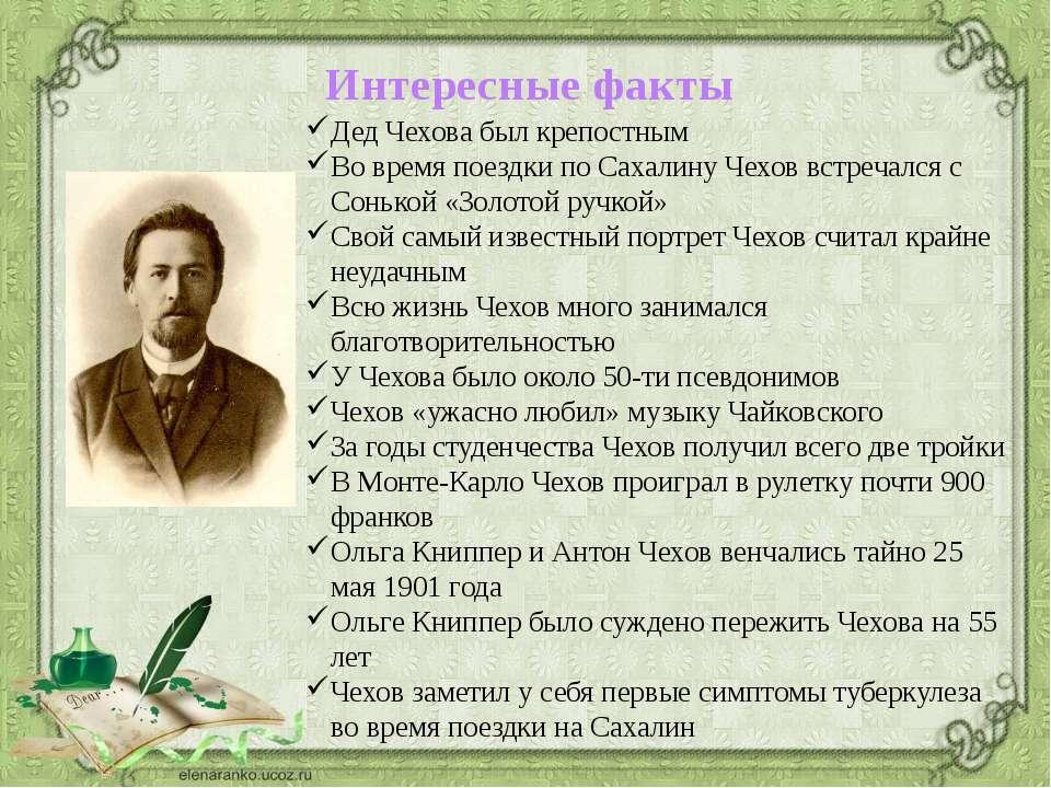 Интересные факты Дед Чехова был крепостным Во время поездки по Сахалину Чехов...