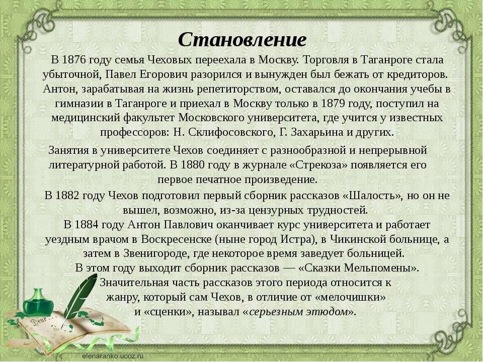 Становление В 1876году семья Чеховых переехала в Москву. Торговля в Таганрог...