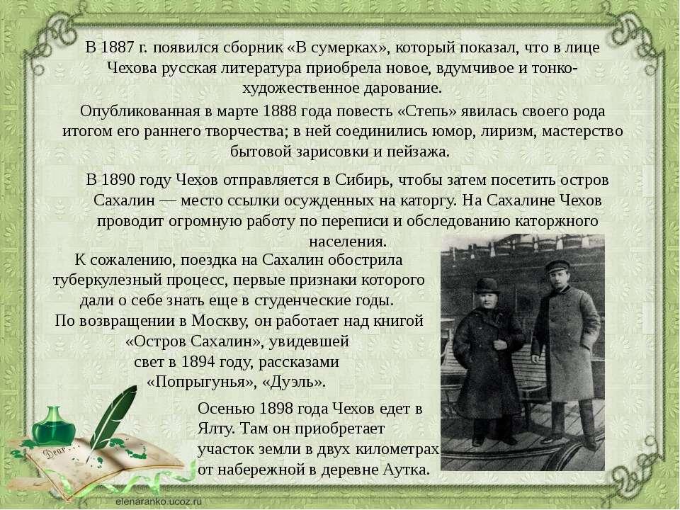 В 1887г. появился сборник «В сумерках», который показал, что в лице Чехова р...