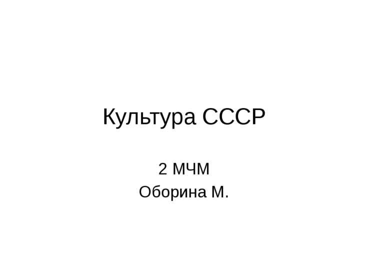Культура СССР 2 МЧМ Оборина М.