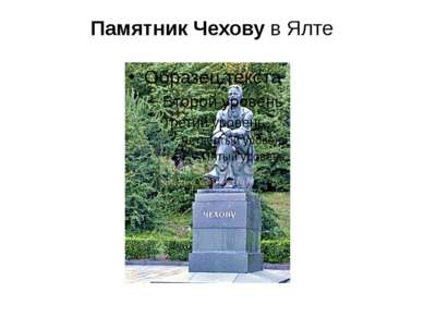 Памятник Чехову в Ялте