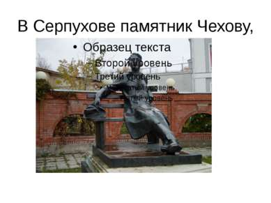 В Серпухове памятник Чехову,