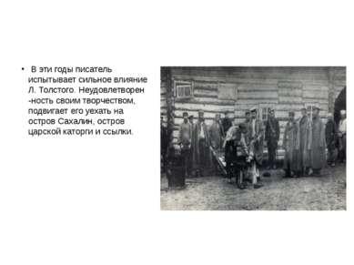 В эти годы писатель испытывает сильное влияние Л. Толстого. Неудовлетворен -н...