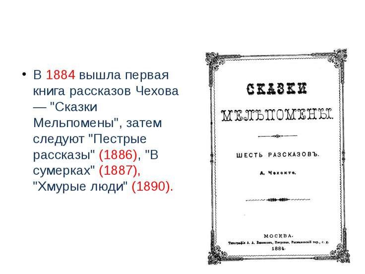 """В 1884 вышла первая книга рассказов Чехова — """"Сказки Мельпомены"""", затем следу..."""