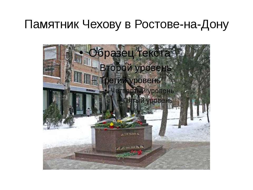 Памятник Чехову в Ростове-на-Дону