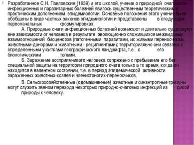Разработанное С.Н. Павловским (1939) и его школой, учение о природной очагово...