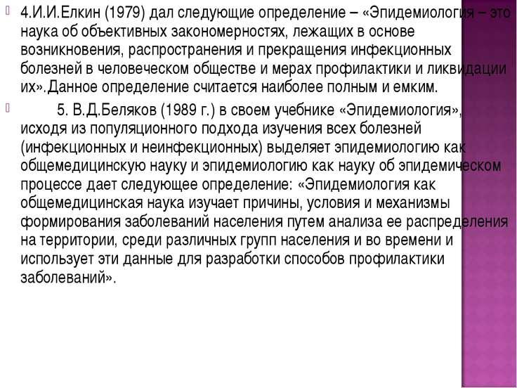4.И.И.Елкин (1979) дал следующие определение – «Эпидемиология – это наука об ...
