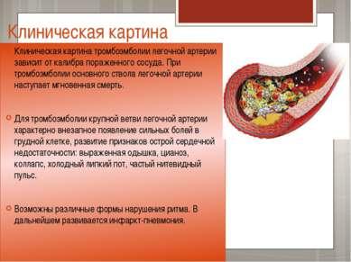 Клиническая картина Клиническая картина тромбоэмболии легочной артерии зависи...