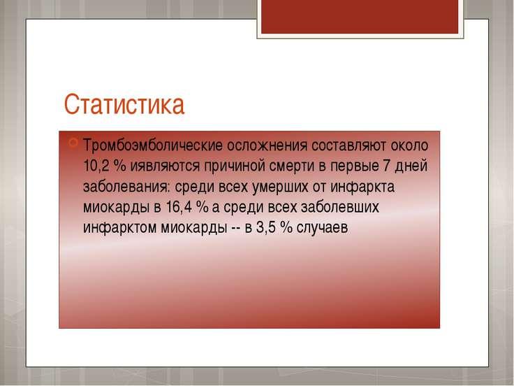 Статистика Тромбоэмболические осложнения составляют около 10,2 % иявляются пр...