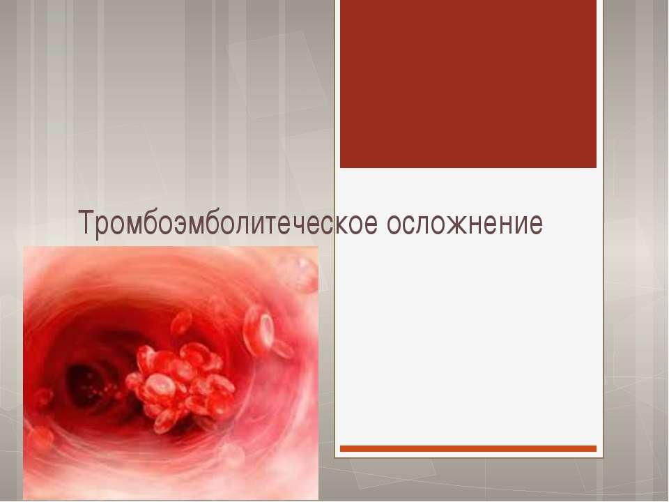 Тромбоэмболитеческое осложнение