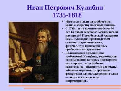 Иван Петрович Кулибин 1735-1818 «Все свои мысли на изобретение казне и общест...