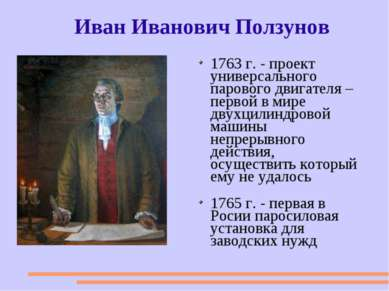 Иван Иванович Ползунов 1763 г. - проект универсального парового двигателя – п...