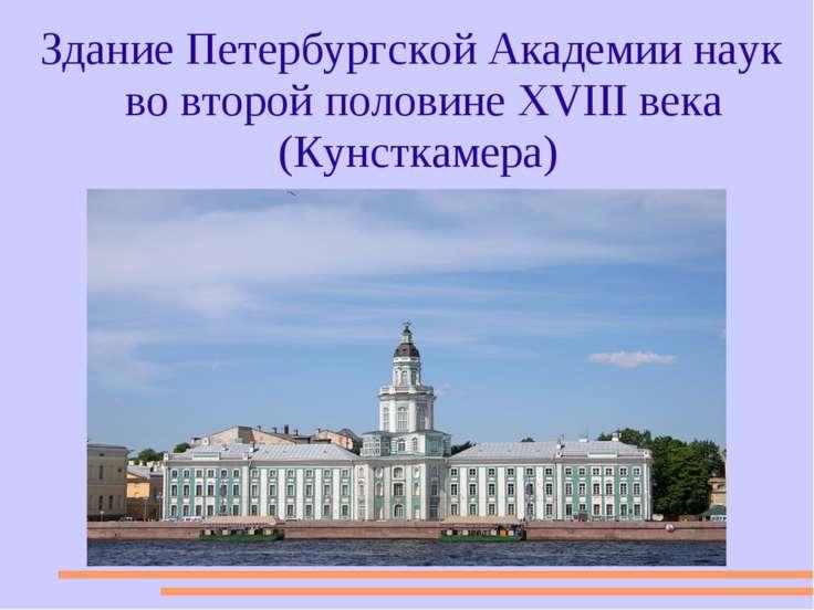 Здание Петербургской Академии наук во второй половине XVIII века (Кунсткамера)